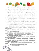 Детективы Фу-Фу и Кис-Кис. Роковой выстрел — фото, картинка — 6