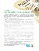 Детективы Фу-Фу и Кис-Кис. Роковой выстрел — фото, картинка — 9