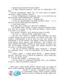 Детективы Фу-Фу и Кис-Кис. Роковой выстрел — фото, картинка — 10