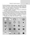 Всё о планшете для ржавых чайников — фото, картинка — 9
