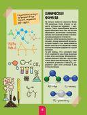 Наглядная химия — фото, картинка — 13