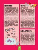 Наглядная химия — фото, картинка — 6