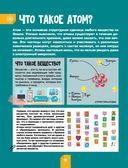 Наглядная химия — фото, картинка — 10