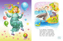 Большая хрестоматия для подготовительной группы детского сада. 6-7 лет — фото, картинка — 5