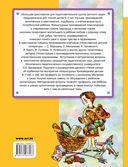 Большая хрестоматия для подготовительной группы детского сада. 6-7 лет — фото, картинка — 8