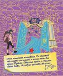 Маленькая книга больших секретов для девочек — фото, картинка — 1