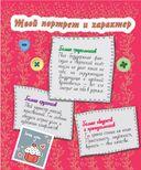 Маленькая книга больших секретов для девочек — фото, картинка — 4