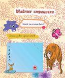 Маленькая книга больших секретов для девочек — фото, картинка — 6