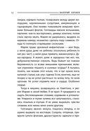 Берлинская латунь — фото, картинка — 10