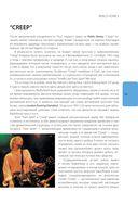 Radiohead. История за каждой песней — фото, картинка — 15