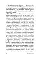 Финансист — фото, картинка — 12