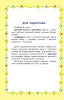 Разноцветные сказки. Цвета. 3-4 года — фото, картинка — 2