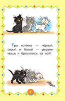 Разноцветные сказки. Цвета. 3-4 года — фото, картинка — 5
