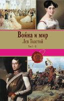 Война и мир (в двух книгах) — фото, картинка — 1