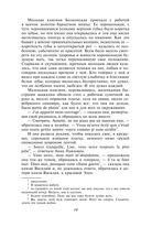 Война и мир (в двух книгах) — фото, картинка — 11