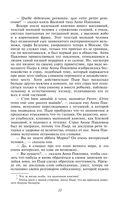 Война и мир (в двух книгах) — фото, картинка — 12