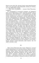 Война и мир (в двух книгах) — фото, картинка — 13