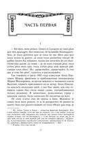 Война и мир (в двух книгах) — фото, картинка — 4