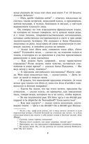 Война и мир (в двух книгах) — фото, картинка — 5