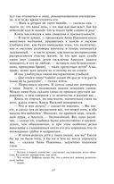 Война и мир (в двух книгах) — фото, картинка — 8