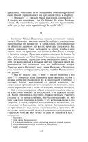Война и мир (в двух книгах) — фото, картинка — 10