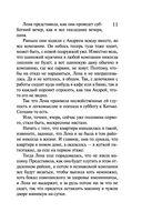 Венец скифского царя. Священный крест тамплиеров — фото, картинка — 10
