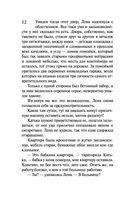 Венец скифского царя. Священный крест тамплиеров — фото, картинка — 11