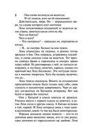 Венец скифского царя. Священный крест тамплиеров — фото, картинка — 7