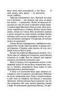 Венец скифского царя. Священный крест тамплиеров — фото, картинка — 8