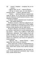 Венец скифского царя. Священный крест тамплиеров — фото, картинка — 9