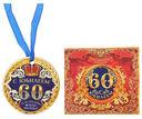 Медаль с удостоверением картонные