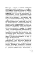 Французский язык. 25 мини-уроков — фото, картинка — 11
