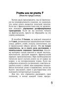 Французский язык. 25 мини-уроков — фото, картинка — 5