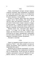 Смотритель. Книга 2. Железная бездна (м) — фото, картинка — 6