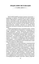 Русская Америка. Слава и боль русской истории — фото, картинка — 12