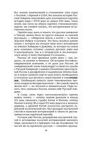 Русская Америка. Слава и боль русской истории — фото, картинка — 14