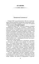 Русская Америка. Слава и боль русской истории — фото, картинка — 6