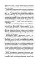 Русская Америка. Слава и боль русской истории — фото, картинка — 7