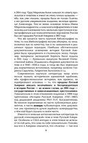 Русская Америка. Слава и боль русской истории — фото, картинка — 8