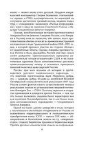Русская Америка. Слава и боль русской истории — фото, картинка — 9