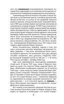 Русская Америка. Слава и боль русской истории — фото, картинка — 10