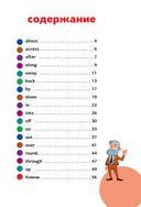 Английский язык. Фразовые глаголы (м) — фото, картинка — 3