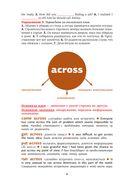 Английский язык. Фразовые глаголы (м) — фото, картинка — 6