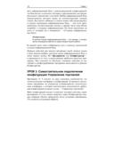 1С: Управление торговлей 8.2 с нуля. Конфигурирование и настройка. 75 уроков для начинающих — фото, картинка — 8