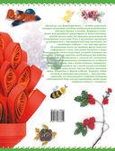 Большая энциклопедия. Квиллинг — фото, картинка — 15