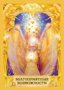 Ответы ангелов (44 карты, инструкция) — фото, картинка — 7