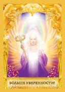 Ответы ангелов (44 карты, инструкция) — фото, картинка — 8