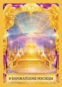 Ответы ангелов (44 карты, инструкция) — фото, картинка — 9