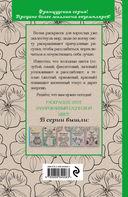 Зачарованный сад. Мини-раскраска-антистресс для творчества и вдохновения — фото, картинка — 13
