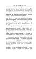 Кукловод. Кавказец — фото, картинка — 12